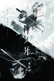 神ノ牙‐JINGA‐ streaming vf