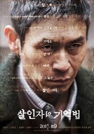 Watch Full Movie Online Memoir of a Murderer (2017)