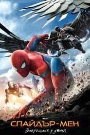 Download and Watch Movie Spider-Man: Homecoming (2017)
