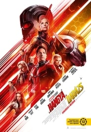 Watch and Download Movie Ant-Man and the Wasp (2018)