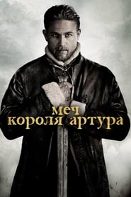 Watch Movie Online King Arthur: Legend of the Sword (2017)