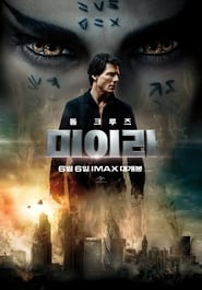 Watch Movie Online The Mummy (2017)