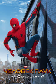 Streaming Full Movie Spider-Man: Homecoming (2017)