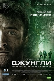Watch Full Movie Jungle (2017)