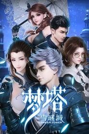 Meng Ta: Xue Mi Cheng streaming vf