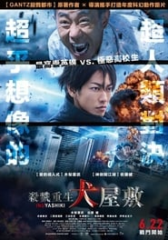 Watch and Download Full Movie Inuyashiki (2018)