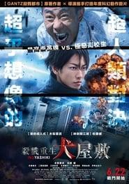 Streaming Movie Inuyashiki (2018) Online
