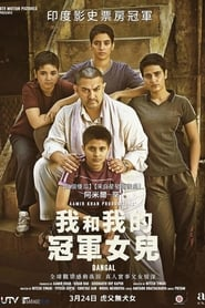 Watch and Download Movie Dangal (2016)