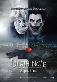 Watch and Download Movie Death Note (2017)