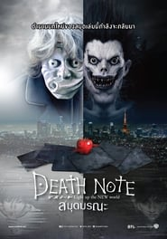 Watch and Download Full Movie Death Note (2017)