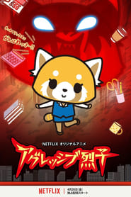 Aggretsuko streaming vf
