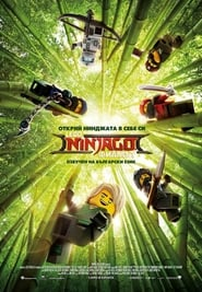 Streaming Movie The LEGO Ninjago Movie (2017)