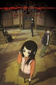 Ghost Hound streaming vf