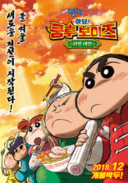 Crayon Shin-chan: Burst Serving! Kung Fu Boys ~Ramen Rebellion streaming vf