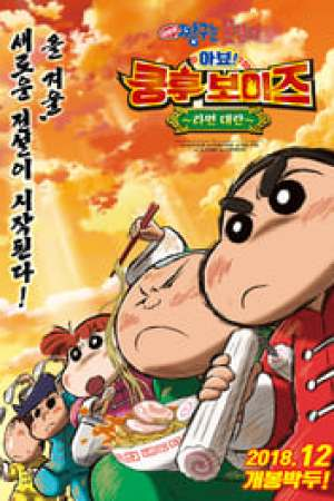 Crayon Shin-chan: Burst Serving! Kung Fu Boys ~Ramen Rebellion