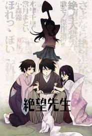 Sayonara Zetsubo Sensei streaming vf