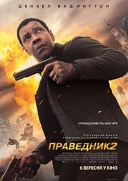 Streaming Movie The Equalizer 2 (2018) Online