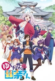 Yûna de la Pension Yuragi streaming vf