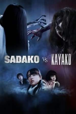 貞子vs伽椰子