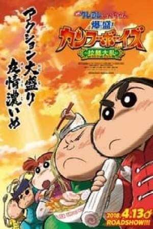 クレヨンしんちゃん 爆盛!カンフーボーイズ ~拉麺大乱~