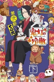 Hoozuki No Reitetsu streaming vf