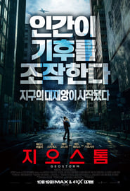 Streaming Full Movie Geostorm (2017)