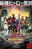 Download and Watch Movie Kamen Rider Heisei Generations FINAL: Build & Ex-Aid with Legend Riders (2017)