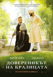 Download and Watch Movie Victoria & Abdul (2017)