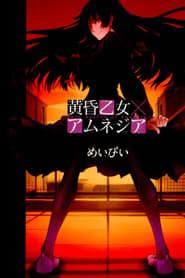 Tasogare Otome x Amnesia streaming vf