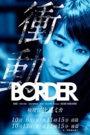 BORDER - Shoudou