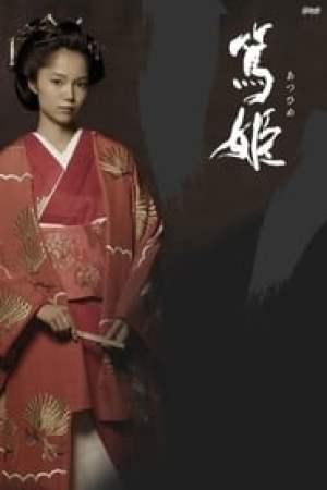 Atsu-hime