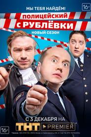 Полицейский с Рублёвки streaming vf