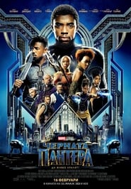 Black Panther (2018) Full [Movie] Online