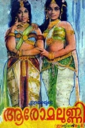 ആരോമലുണ്ണി