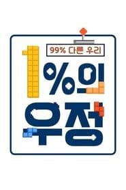 1%의 우정 streaming vf