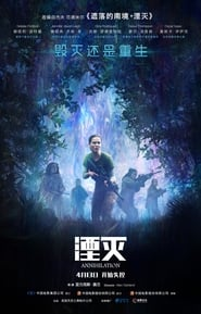 Streaming Full Movie Annihilation (2018)