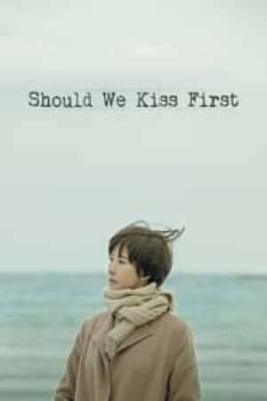 키스 먼저 할까요