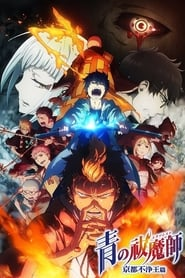 Blue Exorcist streaming vf
