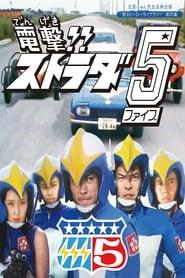 電撃!! ストラダ5 streaming vf