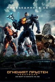 Watch and Download Movie Pacific Rim: Uprising (2018)