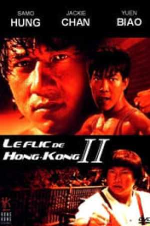 Le Flic de Hong Kong 2