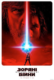 Streaming Full Movie Star Wars: The Last Jedi (2017)