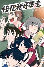 Ani ni Tsukeru Kusuri wa Nai! streaming vf