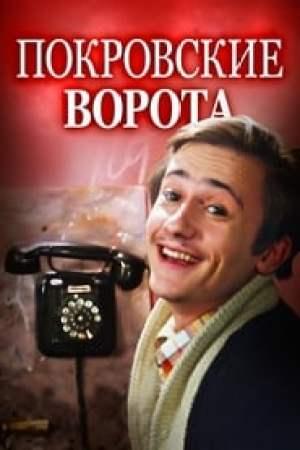 Pokrovskiye Vorota