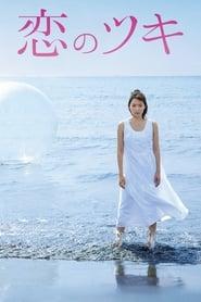 恋のツキ streaming vf