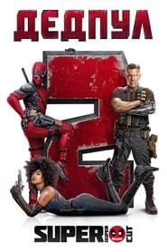 Streaming Full Movie Deadpool 2 (2018) Online