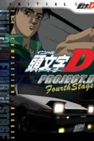 Initial D: Fourth Stage - Project D