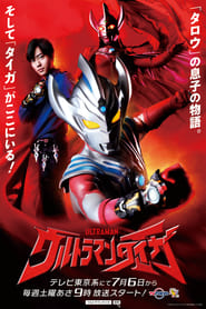 ULTRAMAN streaming vf