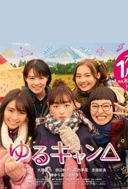 【木ドラ25】ゆるキャン△ streaming vf