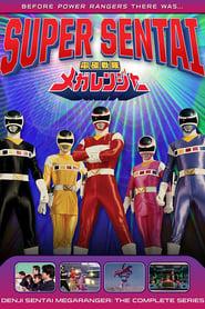 Denji Sentai Megaranger streaming vf